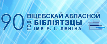banner-90-years-library-2019