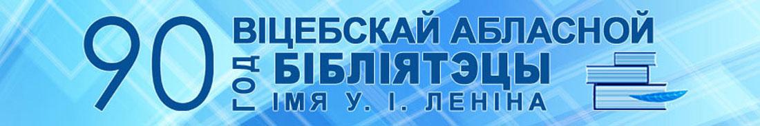 90 год Віцебскай абласной бібліятэцы