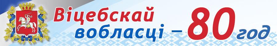 Да 80-годдзя заснавання Віцебскай вобласці